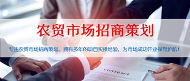 农贸市场招商策划_农贸市场营销策划 - 华信设计研究中心