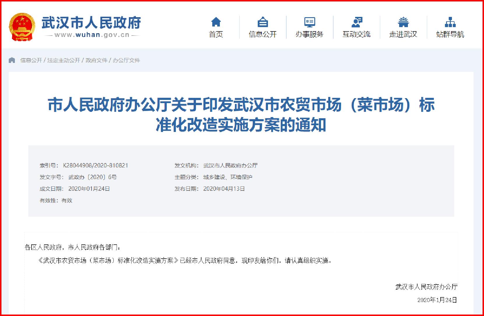 【武汉市】农贸市场(菜市场)标准化改造实施方案