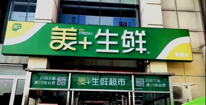 """黄光裕出狱,国美首家社区生鲜店""""美+生鲜""""超市开业!"""