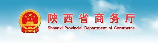 陕西商务厅积极推进农产品流通现代化